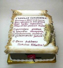Торт для корпоратива #1