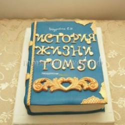 Торт для мужа - Книга жизни