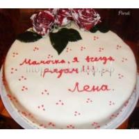 Торт для мамы - Поздравления